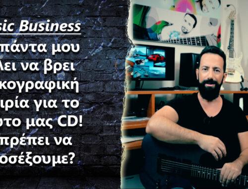 "Ask the Guitar Coach Ep.355 – ""(MUSIC BUSINESS) Βγάζω το 1ο μου CD με την μπάντα μου! Τι πρέπει να προσέξουμε?"""