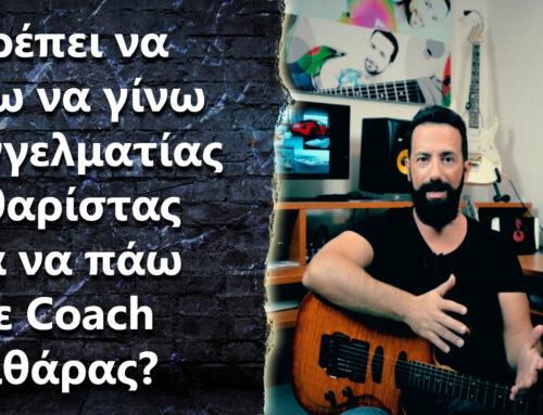 "Ask the Guitar Coach Ep.356 – ""Πρέπει να θέλω να γίνω επαγγελματίας κιθαρίστας για να πάω σε Coach κιθάρας?"""