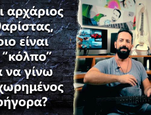 "Ask the Guitar Coach Ep.363 – ""Είμαι αρχάριος κιθαρίστας, ποιo είναι το ""κόλπο"" για να γίνω προχωρημένος γρήγορα?"""