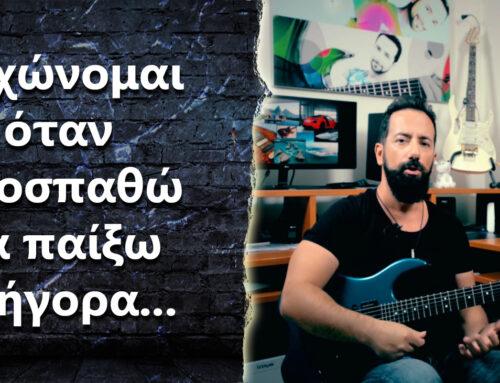 "Ask the Guitar Coach Ep.365 – ""Αγχώνομαι όταν προσπαθώ να παίξω γρήγορα…"""