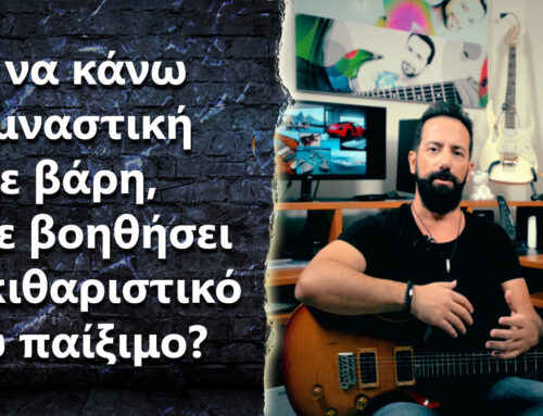 "Ask the Guitar Coach Ep.366 – ""Θα με βοηθήσει στο κιθαριστικό μου παίξιμο, αν κάνω γυμναστική με βάρη?"""