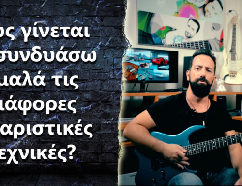 """Ask the Guitar Coach Ep.367 – """"Πως γίνεται να συνδυάσω ομαλά τις διάφορες κιθαριστικές τεχνικές?"""""""