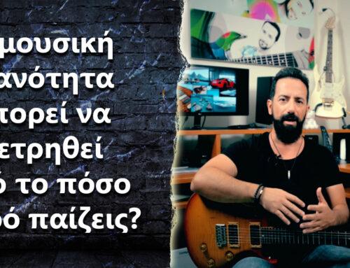 "Ask the Guitar Coach Ep.374 – ""Η μουσική ικανότητα μπορεί να μετρηθεί από το πόσο καιρό παίζεις?"""