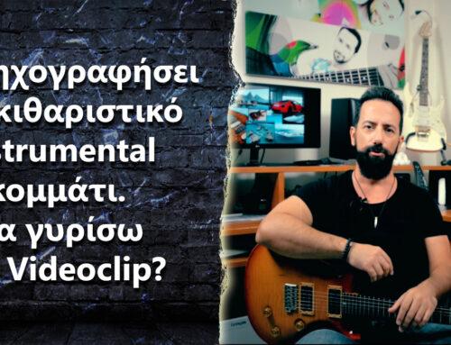 "Ask the Guitar Coach Ep.377 – ""Έχω ηχογραφήσει ένα νέο κιθαριστικό Instrumental κομμάτι. Πρέπει να γυρίσω και Videoclip?"""