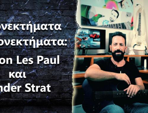 "Ask the Guitar Coach Ep.380 – ""Πλεονεκτήματα και μειονεκτήματα: Gibson Les Paul και Fender Strat"""