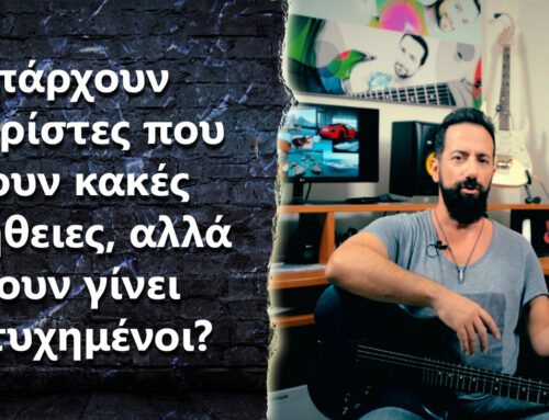 "Ask the Guitar Coach Ep.381 – ""Υπάρχουν κιθαρίστες που έχουν κακές τεχνικές συνήθειες, αλλά έχουν γίνει επιτυχημένοι?"""