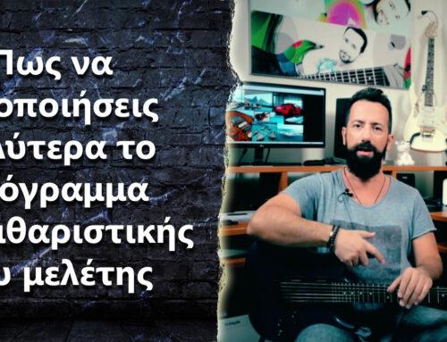 "Ask the Guitar Coach Ep.383 – ""Συμβουλές για να αξιοποιήσεις καλύτερα το πρόγραμμα εξάσκησης σου"""